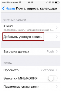 001-iphone-add-gmail
