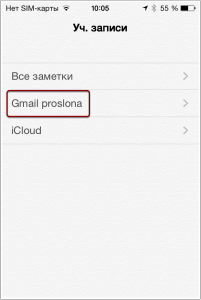 003-iphone-notes-gmail