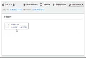 Ссылка на папку в Evernote