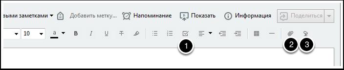 Дополнительные кнопки редактора Evernote