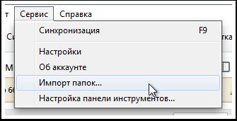 Импорт папок в Evernote